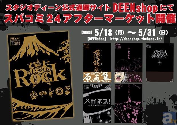 『幕末Rock』などスタジオディーン原画集が期間限定通販決定
