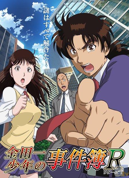 『金田一少年の事件簿R』Blu-ray&DVDリリース開始!