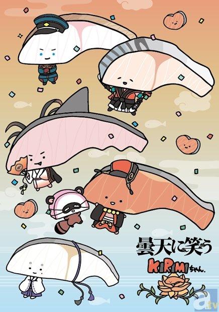 『曇天に笑う』×『KIRIMIちゃん.』SPコラボグッズ販売決定