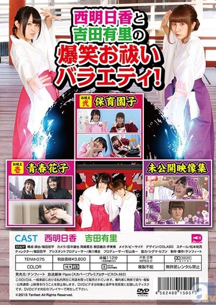 西明日香さん、吉田有里さんの巫女服姿が眩しいDVDジャケが到着