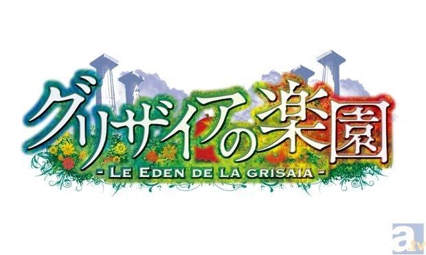 櫻井孝宏さん・田中涼子さんら9名がTVアニメ『グリザイアの楽園』を振り返る! 最終話直前キャストコメント到着!