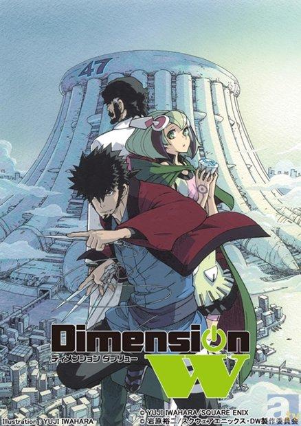 ヤングガンガン連載中の『Dimension W』がTVアニメ化