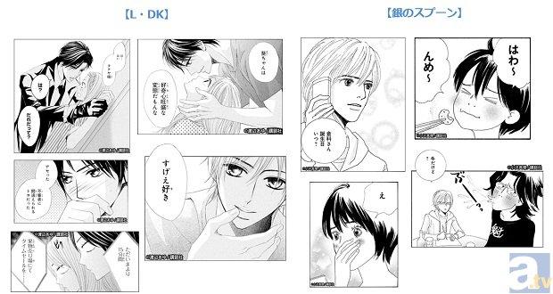 アプリ『コミコミ』にて『L・DK』・『銀のスプーン』配信開始!