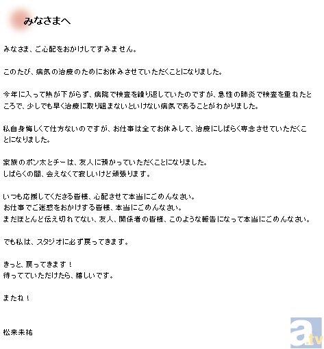 声優の松来未祐さんがブログで療養を発表