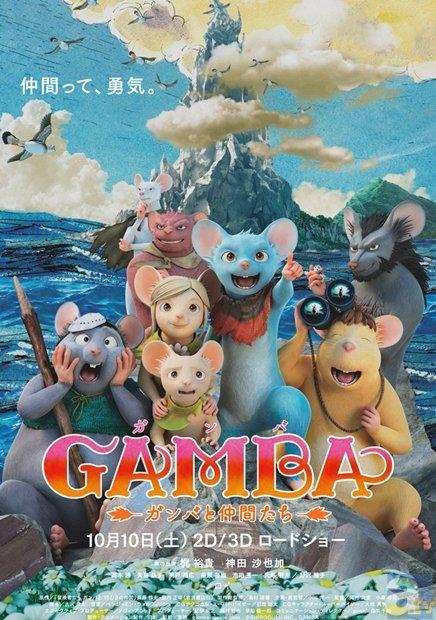 声優界のアベンジャーズ? 映画『GAMBA』のキャストが凄まじい