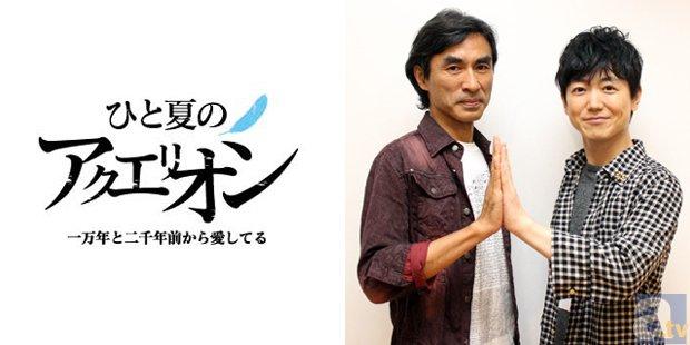 『ひと夏のアクエリオン』河森正治さん&菅沼久義さん対談