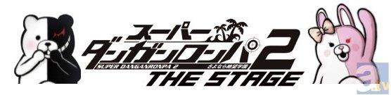 「スーパーダンガンロンパ2 THE STAGE」キャスト最終発表