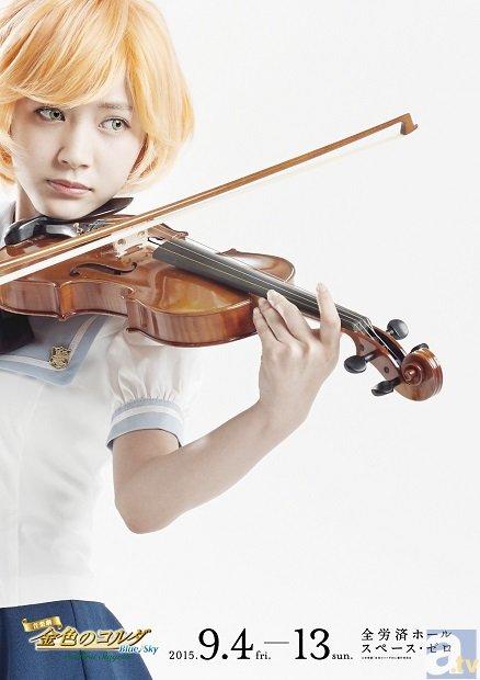 音楽劇『金色のコルダ Blue♪Sky First Stage』如月響也・如月律・小日向かなでのキャラビジュアル公開の画像-4