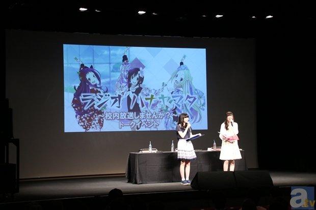 まさかの発表も! ラジオ「ハナヤマタ」トークイベント速報レポ