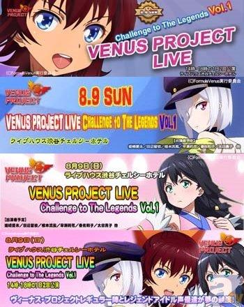 VENUS PROJECT-5