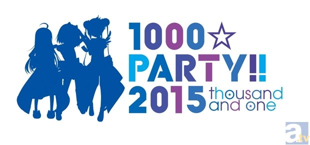 『1000☆PARTY!!2015』先行抽選予約が受付開始!
