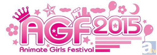 アニメイトガールズフェスティバル(AGF)-5