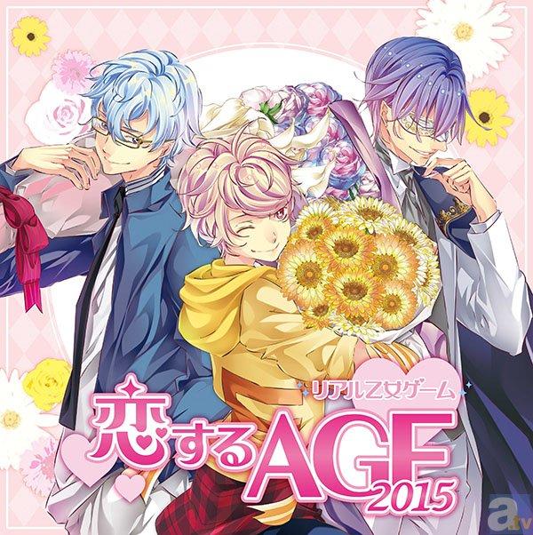 寺島さん、梶さん、鈴木さん出演の『AGF2015』が今年も開催!