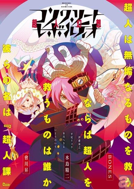 10月新番『コンクリート・レボルティオ』放送日&PV第2弾が公開