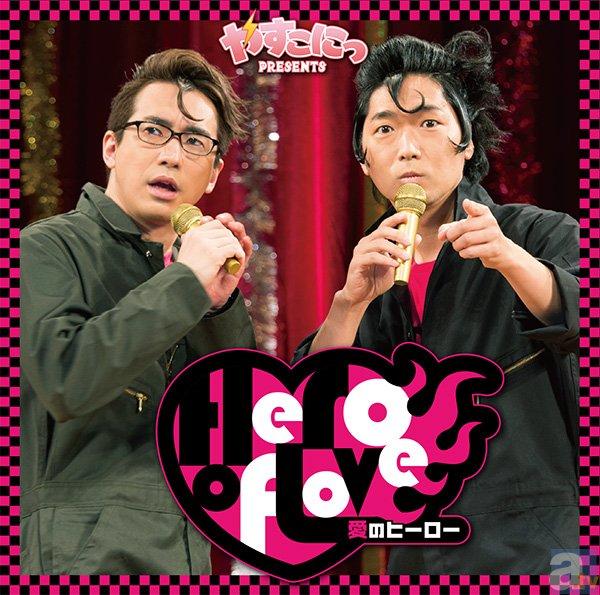 小西克幸さんが歌う「愛のヒーロー みかんver.」の試聴が到着!