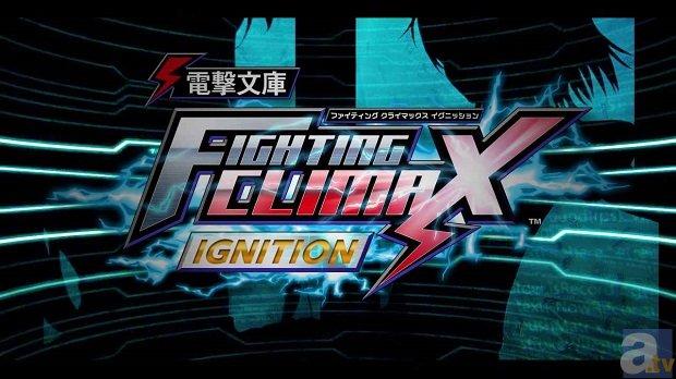 2D対戦格闘ゲーム『電撃文庫 FIGHTING CLIMAX IGNITION』主題歌はLiSAの新曲に! ゲームPVも公開