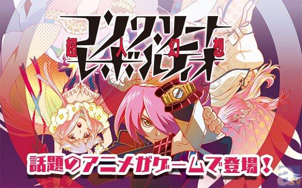 『コンクリート・レボルティオ~超人幻想~』がGREEでゲーム化!