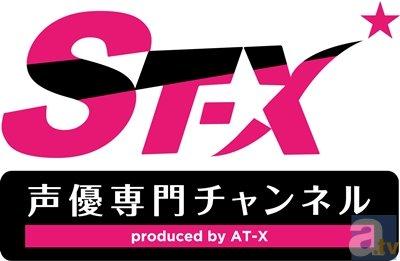 遊佐浩二さん・清水愛さん・若本規夫さん&たかはし智秋さんの新番組がAT-Xで放送に! 声優専門チャンネルST-Xでも配信