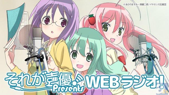 「それが声優!Presents WEBラジオ!」が配信スタート!