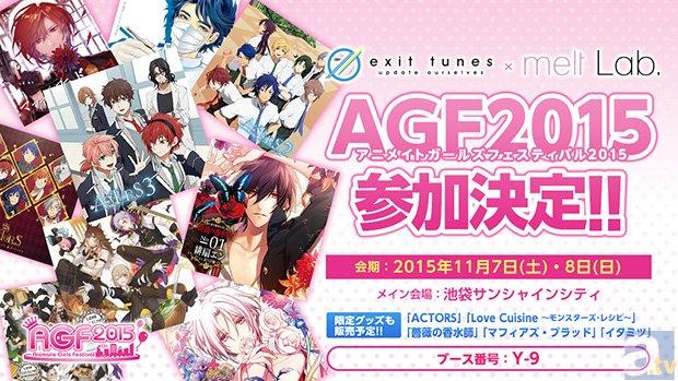 EXIT TUNES×melt Lab. AGF2015へ参戦!