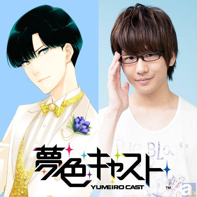 ゲームアプリ『夢色キャスト』花江夏樹さんのコメント公開