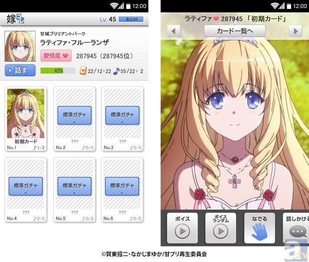 『嫁コレ』:アニメ『甘城ブリリアントパーク』のラティファが嫁に!
