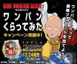『ワンパンマン』後半戦に、小山力也さん・森川智之さん参戦!? 豪華景品が当たる「ワンパンくらってみたキャンペーン」も開催