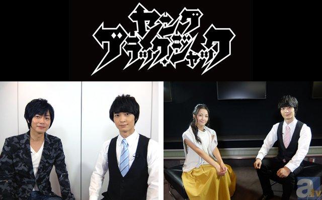 TVアニメ『YBJ』アニメイト限定版特典のスペシャル対談を紹介