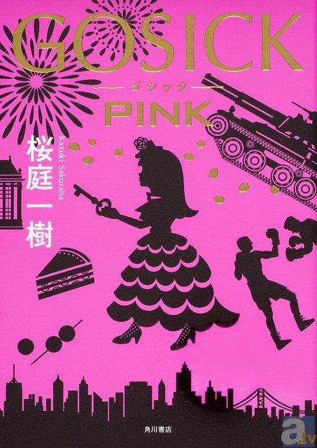 「GOSICK」シリーズ最新作『GOSICK PINK』が発売!