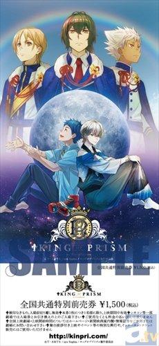 KING OF PRISM-6