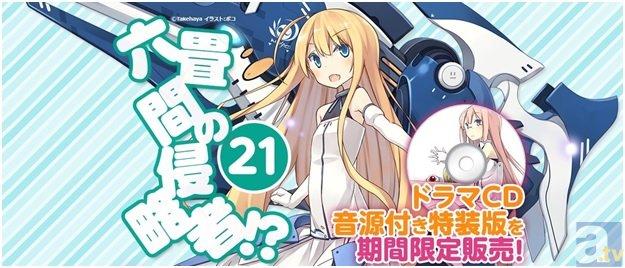 電子版ラノベ初!『六畳間の侵略者!?21』にドラマCDが付属!