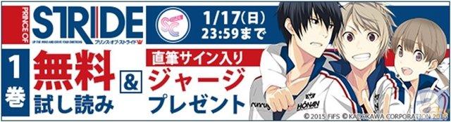 『プリンス・オブ・ストライド』TVアニメ放映記念フェアを開催!