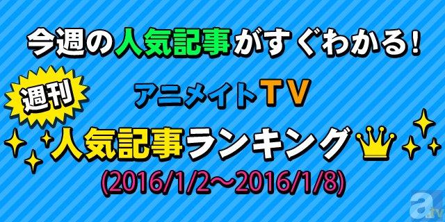 週間人気記事ランキング【1月2日~1月8日】