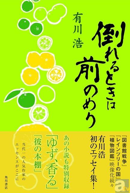 『図書館戦争』の有川浩先生初のエッセイ集が1月27日発売