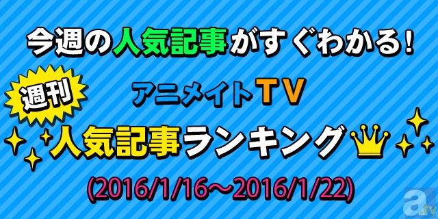 週間人気記事ランキング【1月16日~1月22日】
