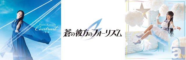TVアニメ『あおかな』OP EDを飾る二人の歌姫の初対談!後編