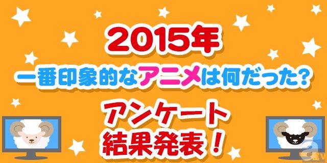 2015年印象に残ったアニメアンケート結果発表!【男性編】