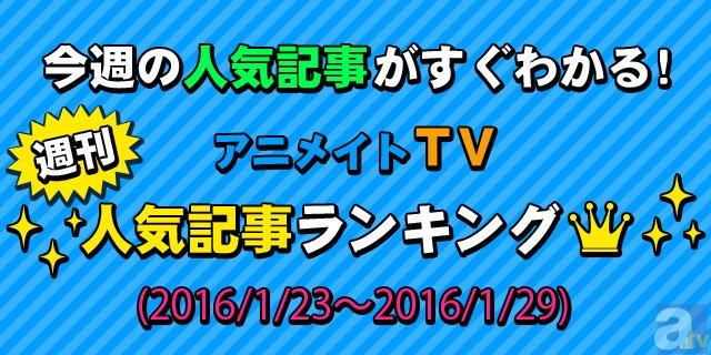 週間人気記事ランキング【1月23日~1月29日】