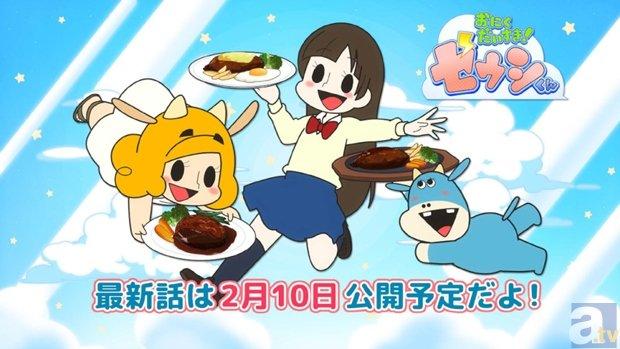 花澤香菜さんら出演『おにくだいすき!ゼウシくん』が帰ってくる!?