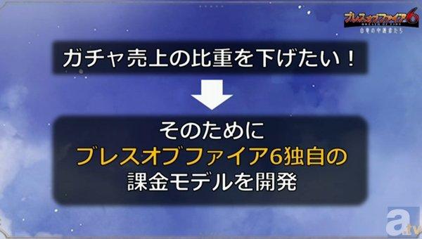 安元洋貴さん、氷上恭子さん、山口勝平さんが参加する人気シリーズ最新作!! 『ブレス オブ ファイア 6 白竜の守護者たち』メディア発表会レポート