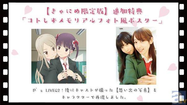 ちゅっちゅっちゅの日前夜祭!TVアニメ『桜Trick』ニコ生にて全話一挙放送を実施-2