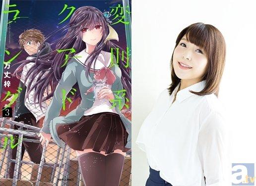 『変則系クアドラングル』イメージソングは新田恵海さんが熱唱!?