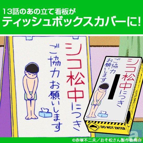 """アニメ『おそ松さん』より""""あの看板""""ティッシュボックスカバー登場"""