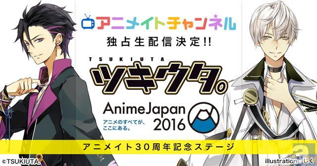 動画サービス「アニメイトチャンネル」が3月17日にサービス開始!