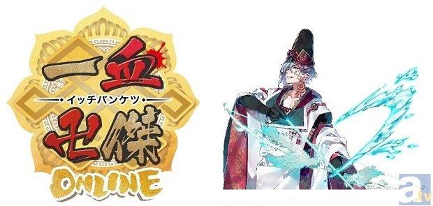 「一血卍傑-ONLINE-」より新キャラ&PVなど最新情報が到着