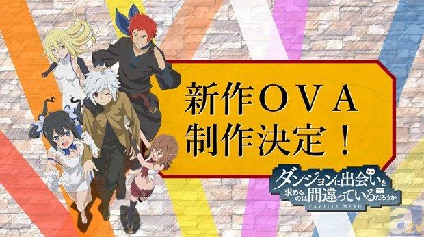 【速報】『ダンまち』新作OVA制作決定!!