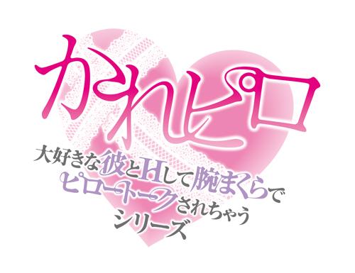 CD「かれピロ」同い年彼氏と終電を逃した夜に♡編 試聴開始!!
