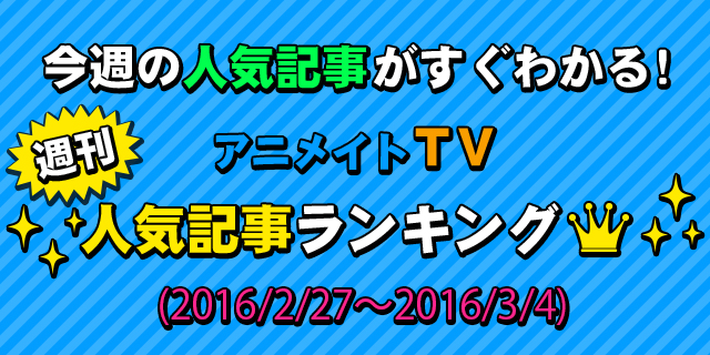 週間人気記事ランキング【2月27日~3月4日】