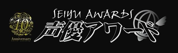 2016年「第十回 声優アワード」受賞者発表!