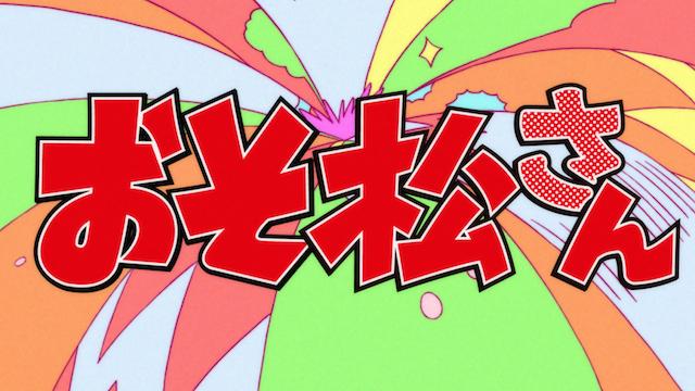 『おそ松さん』ワールドがつくる、昭和90年の音楽シーンとは